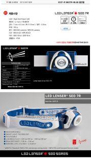 Челник за глава LED LENSER SEO7R